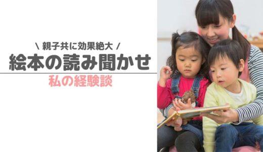 【経験談】絵本の読み聞かせした5つの効果【パパ・ママ必見】