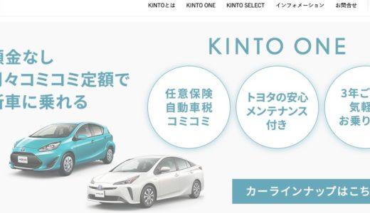 【トヨタ自動車のサブスクサービス「KINTO」】3年ごとに新しいトヨタ車が乗れる!