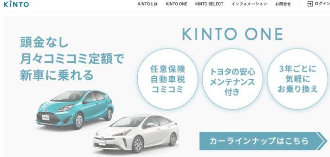 トヨタのサブスクリプションサービス(KINTO)