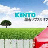 KINTO(キント)のメリット・デメリットを評判や口コミから徹底暴露!