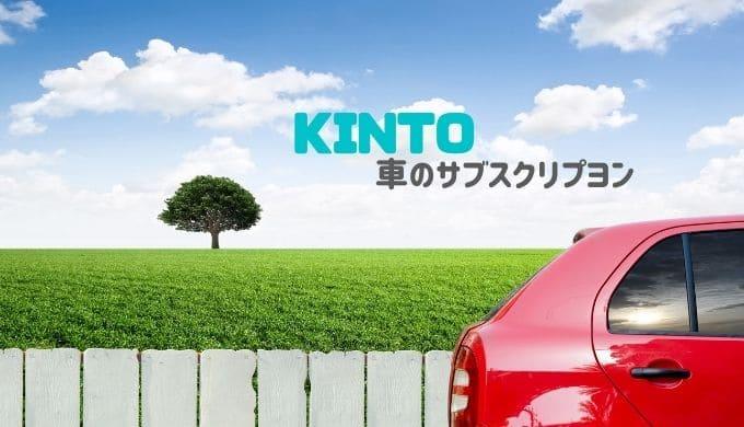kinto(キント)口コミ評判