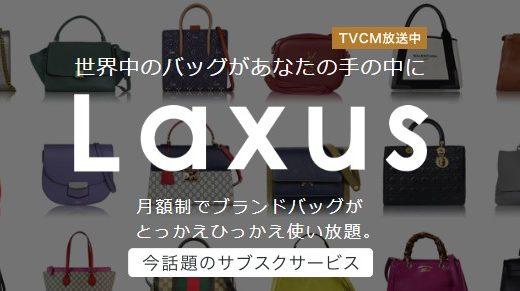 ラクサス(Laxus)|たったの月額6800円でブランドバッグが無期限で使い放題!