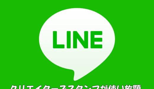 【LINEスタンププレミアム使い放題】ついにLINEのスタンプもサブスク開始!
