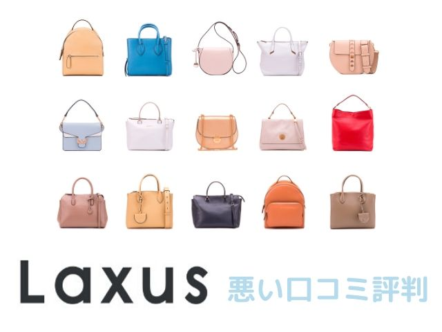 ラクサス(Laxus)の悪い口コミや評判