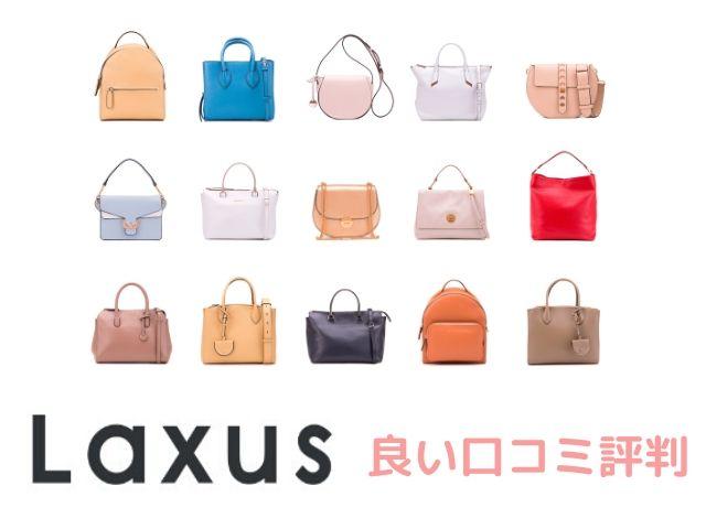 ラクサス(Laxus)の良い口コミや評判