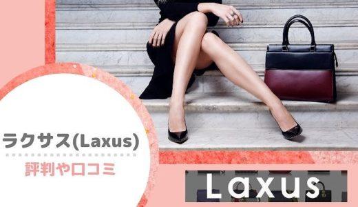 ラクサス(Laxus)評判や口コミ|実際、使った感想まとめました!