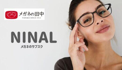 メガネのサブスク|ニナルの口コミは?おすすめポイントと注意点を解説