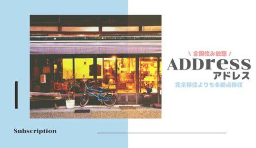 全国住み放題のADDress(アドレス)|多拠点移住のサブスクリプション