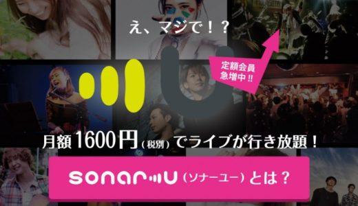 sonar-u(ソナーユー)で定額制ライブ行き放題!ライブ好き必見!