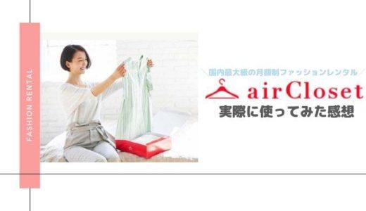 エアークローゼット(airCloset)【口コミや評判】実際に利用した感想