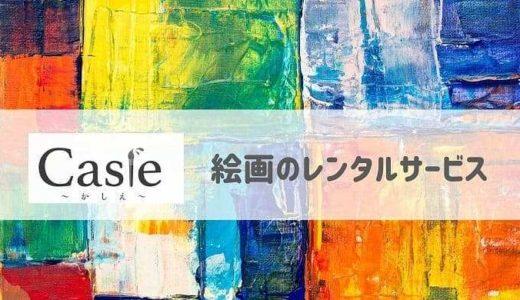 Casie(カシエ)定額制絵画レンタルサービスの評判・口コミ!デメリットは?