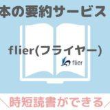 フライヤー無料で読める本一覧