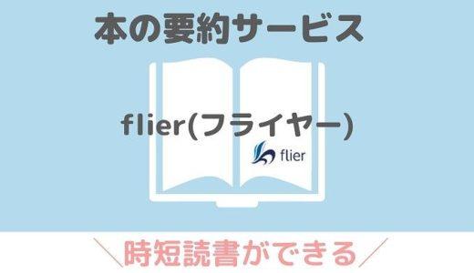 flier(フライヤー)要約サービスの評判や口コミ|無料キャンペーンは?
