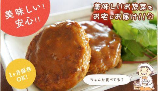 【おかん】惣菜定期宅配|定期仕送り1ヶ月冷蔵保存できる!
