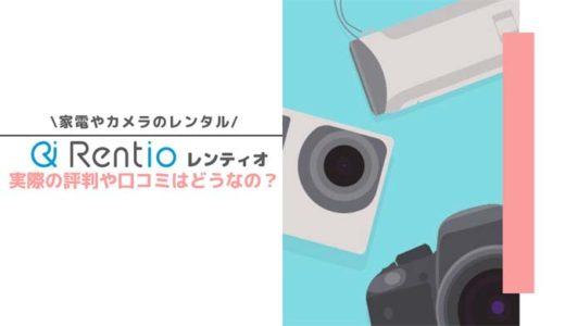 RENTIO(レンティオ)の評判|カメラや最新の家電がレンタルできる!