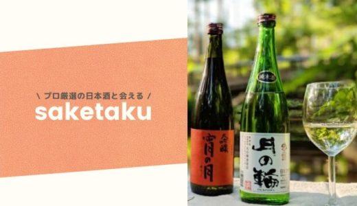 saketaku(サケタク)評判は?怪しいの?|日本酒の定期便【サブスク】