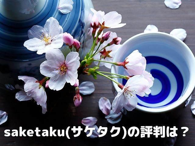 saketaku(サケタク)の評判