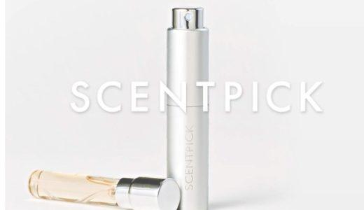 香水のサブスク SCNETPICK(セントピック)香水の定期便 好みの香りが毎月届く
