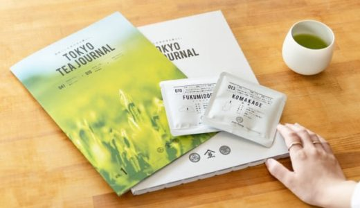 お茶のサブスクリプション|日本全国のお茶が毎月届く定期便|ワンコインで楽しめる!