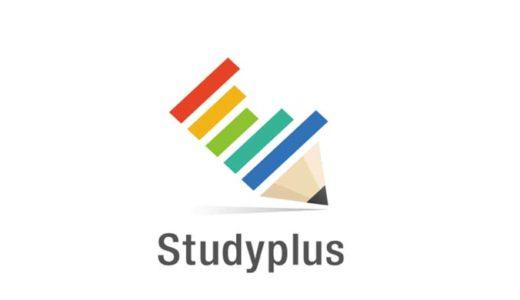 スタディプラス|大学受験参考書が定額月980円|スマホアプリで勉強できる!
