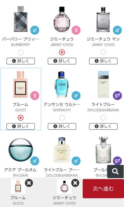 カラリア香水選択