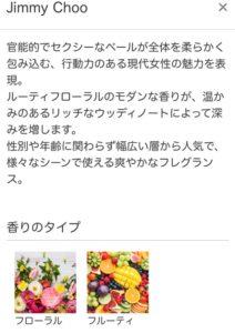 カラリア香水イメージ