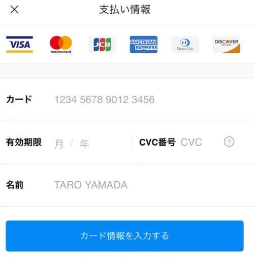 カラリア香水支払いカード登録
