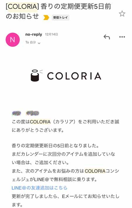 カラリア香水更新メール