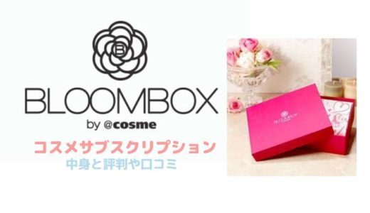 BLOOMBOX(ブルームボックス)|中身は?評判や口コミ|@cosme提供