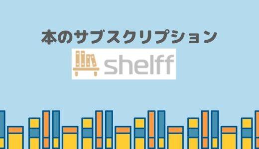 本のサブスクリプション【shelff(シェルフ)】読書習慣が勝手に身に付く