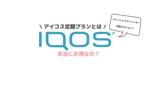 アイコス(IQOS)の定額プラン|月額630円から使える!本当にお得?