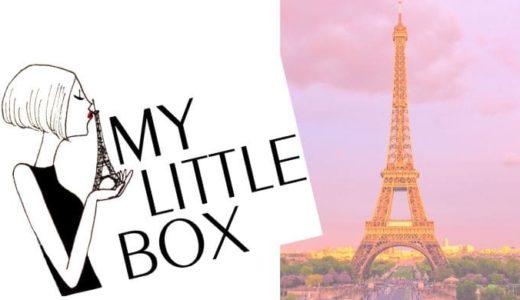 MyLittleBox(マイリトルボックス)の口コミってどう?がっがりした?