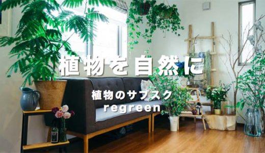 観葉植物サブスクリプション【regreen】初回無料|観葉植物がある暮らし