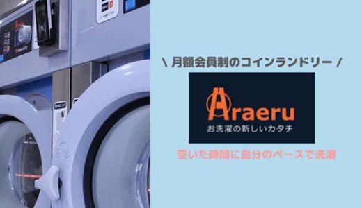 新宿区にコインランドリーの定額制サービス【Araeru】スキマ時間活用