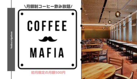 月額制コーヒー飲み放題|coffee mafia|初月は500円と超お得!