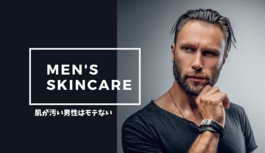 イケメンでも肌が汚い男性はモテない!肌荒れの原因と対策は?