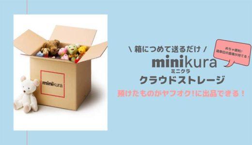 宅配型トランクルーム|格安のminikura(ミニクラ)を利用しよう!