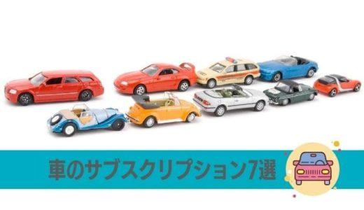車のサブスクリプションおすすめ7社を徹底比較!安いのはどこ?