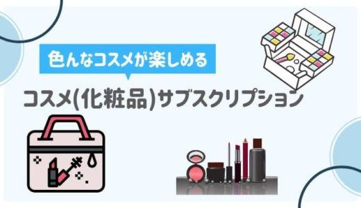 化粧品(コスメ)サブスクリプション|比較とおすすめランキング