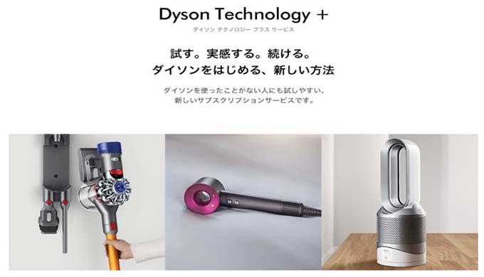 ダイソンテクノロジープラス