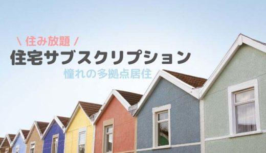 住宅サブスクリプション|定額で住み放題・多拠点居住|おすすめ2選