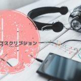 【最新版】音楽配信おすすめサブスク12選!特徴と選ぶポイント6つを解説