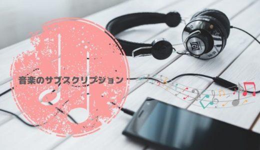 音楽サブスクリプションサービス|選び方のコツと比較