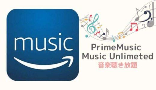 Amazon Music(アマゾンミュージック)の始め方や使い方