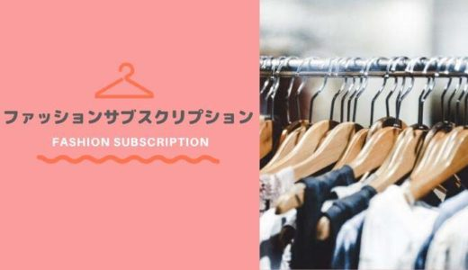 【最新】ファッションサブスクリプション|月額制でレンタル借り放題