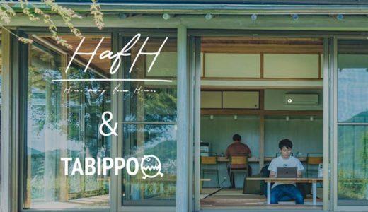 HaFH(ハフ)|話題の定額制住み放題サービス|多拠点生活が実現!