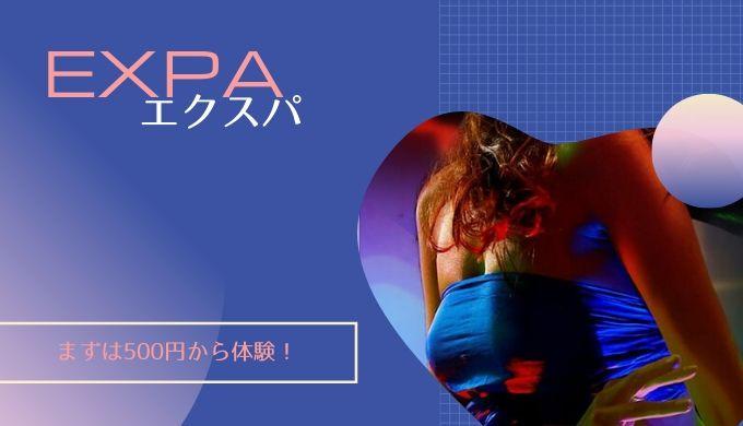 EXPA(エクスパ)体験
