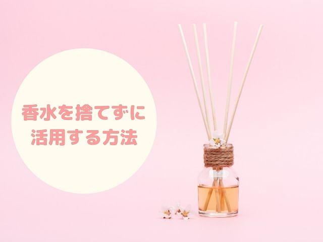 香水の別の活用方法
