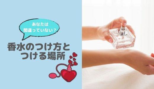 【確認】香水(フレグランス)の正しいつけ方とつける場所【初心者編】