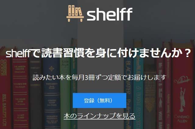 shelff(シェルフ)